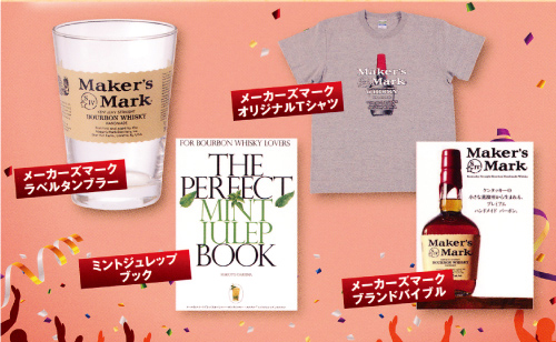 20140629_makersmark_item.jpg